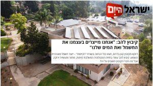 """ישראל היום מפרסם: """"קיבוץ להב לא יזדקק לחברת חשמל או לחברת מקורות"""""""