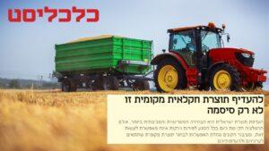 "Read more about the article ""הקורונה פגעה בחקלאים הישראלים"" | קיבוץ להב | מתוך כלכליסט"