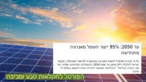 Read more about the article הפורטל לחקלאות טבע וסביבה: ייצור חשמל מאנרגיה מתחדשת | קיבוץ להב