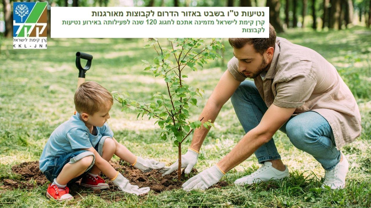 הקרן הקיימת לישראל במסע נטיעות בדרום | קיבוץ להב