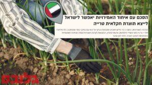 גלובס: ייצוא תוצרת חקלאית טרייה מישראל לאמירויות | קיבוץ להב