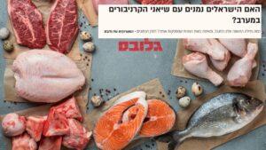 Read more about the article גלובס: איך נראית צריכת הבשר בישראל? בקר, כבש וחזיר | קיבוץ להב