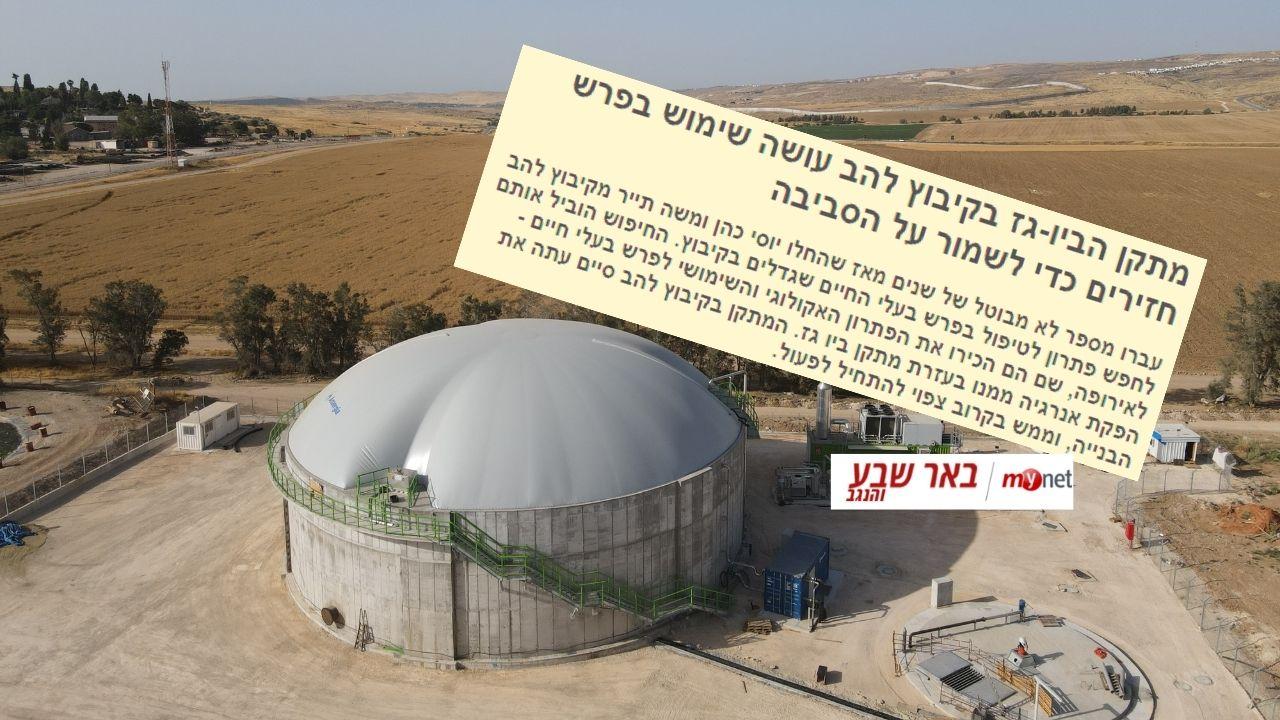 Read more about the article מיינט באר שבע | פרש חזירים ישמש לחשמל ודשן | קיבוץ להב