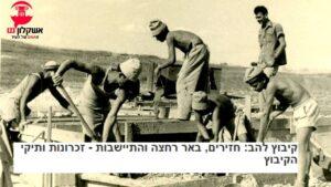 Read more about the article הזיכרונות מהקיבוץ – ותיקי קיבוץ להב מספרים | אשקלון נט